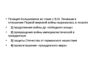 Позиция большевиков во главе с В.И.Лениным в отношении Первой мировой войны