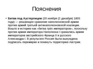 Пояснения Битва под Аустерлицем (20ноября (2декабря)1805 года)— решающее
