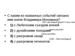 С каким из названных событий связано имя князя Владимира Мономаха? 1)с Л