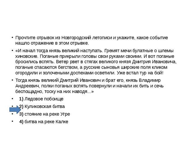 Прочтите отрывок из Новгородский летописи и укажите, какое событие нашло отр...
