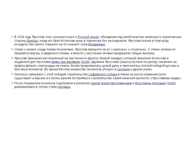 В 1036 году Ярослав стал самовластцем в Русской земле, объединив под своей в...