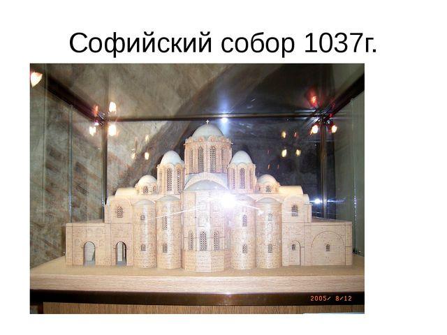 Софийский собор 1037г.