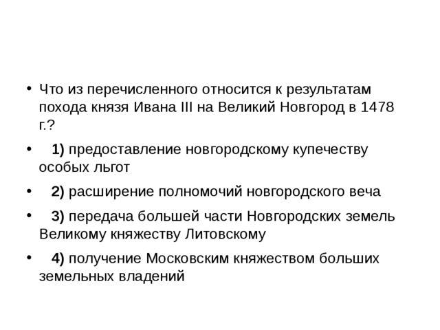 Что из перечисленного относится к результатам похода князя Ивана IIIна Вели...