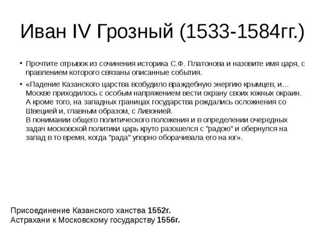 Иван IV Грозный (1533-1584гг.) Прочтите отрывок из сочинения историка С.Ф. Пл...
