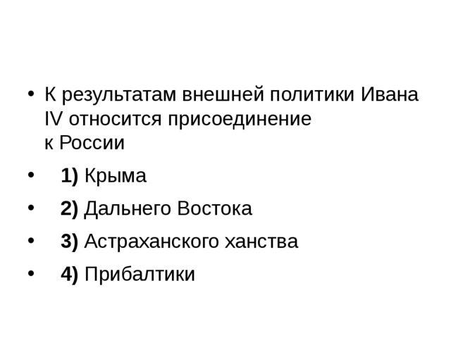 К результатам внешней политики Ивана IV относится присоединение к России ...