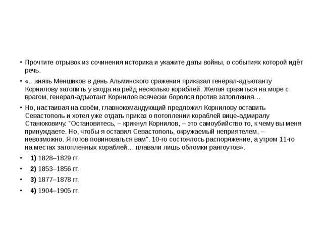 Прочтите отрывок из сочинения историка и укажите даты войны, о событиях кото...