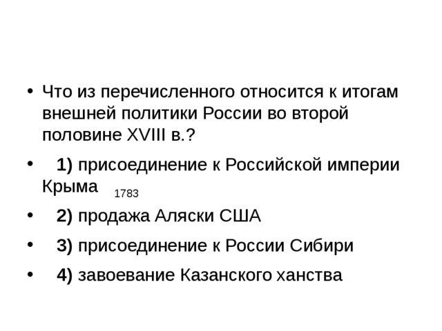 Что из перечисленного относится к итогам внешней политики России вовторой п...