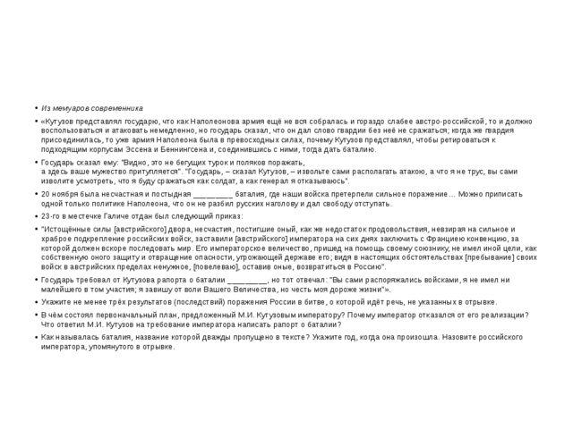 Из мемуаров современника «Кутузов представлял государю, что как Наполеонова...