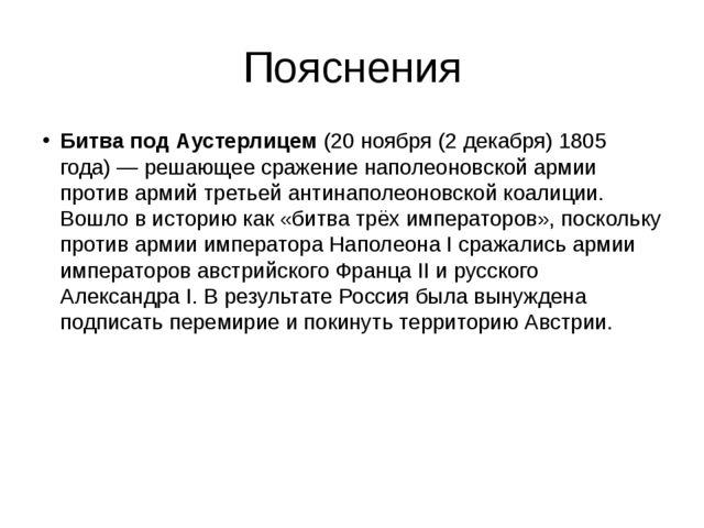 Пояснения Битва под Аустерлицем (20ноября (2декабря)1805 года)— решающее...