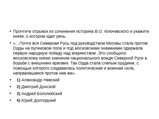 Прочтите отрывок из сочинения историка В.О. Ключевского и укажите князя, о к...
