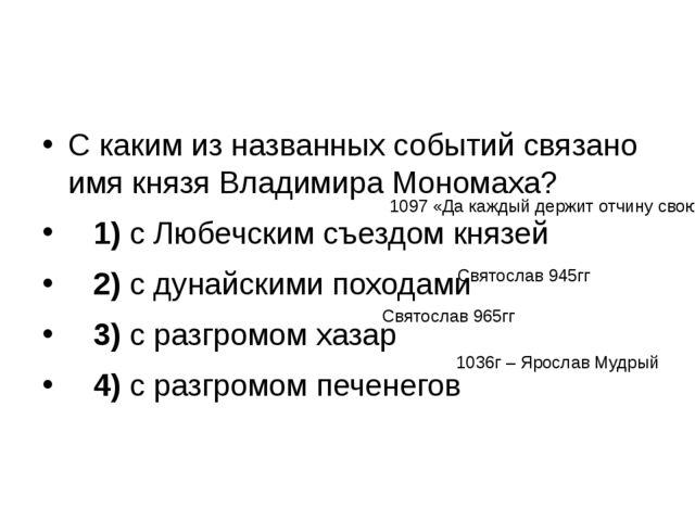 С каким из названных событий связано имя князя Владимира Мономаха? 1)с Л...