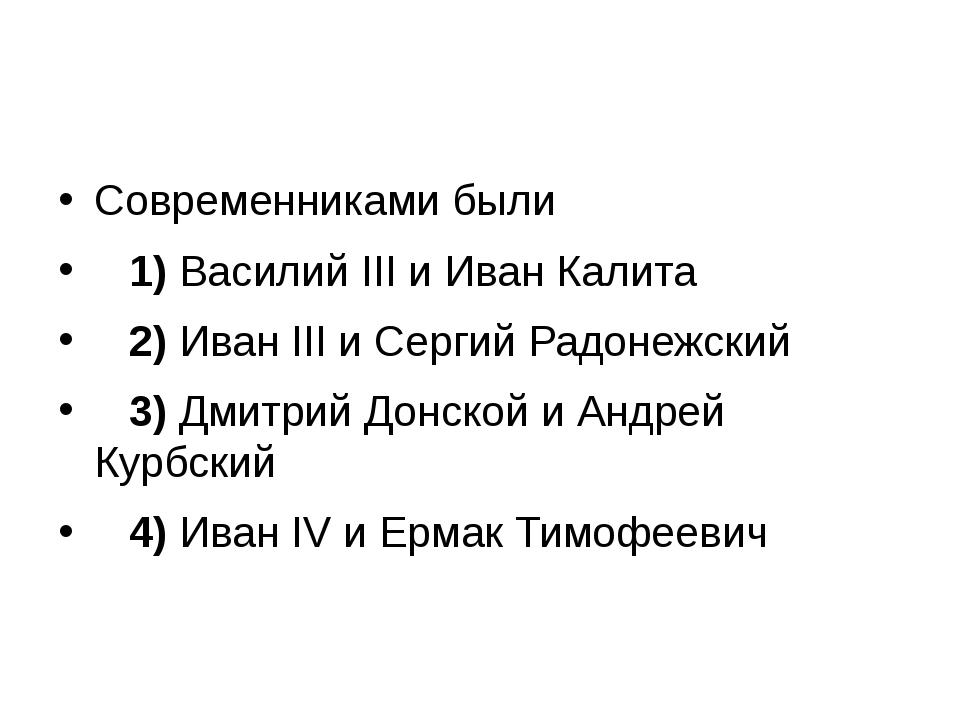 Современниками были 1)Василий III и Иван Калита 2)Иван III и Сергий...