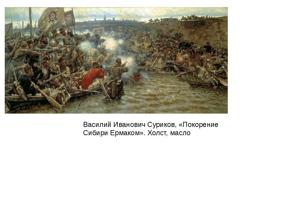 Василий Иванович Суриков, «Покорение Сибири Ермаком». Холст, масло