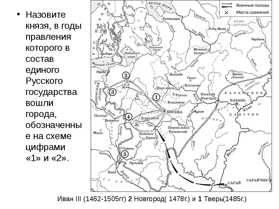 Назовите князя, в годы правления которого в состав единого Русского государс...