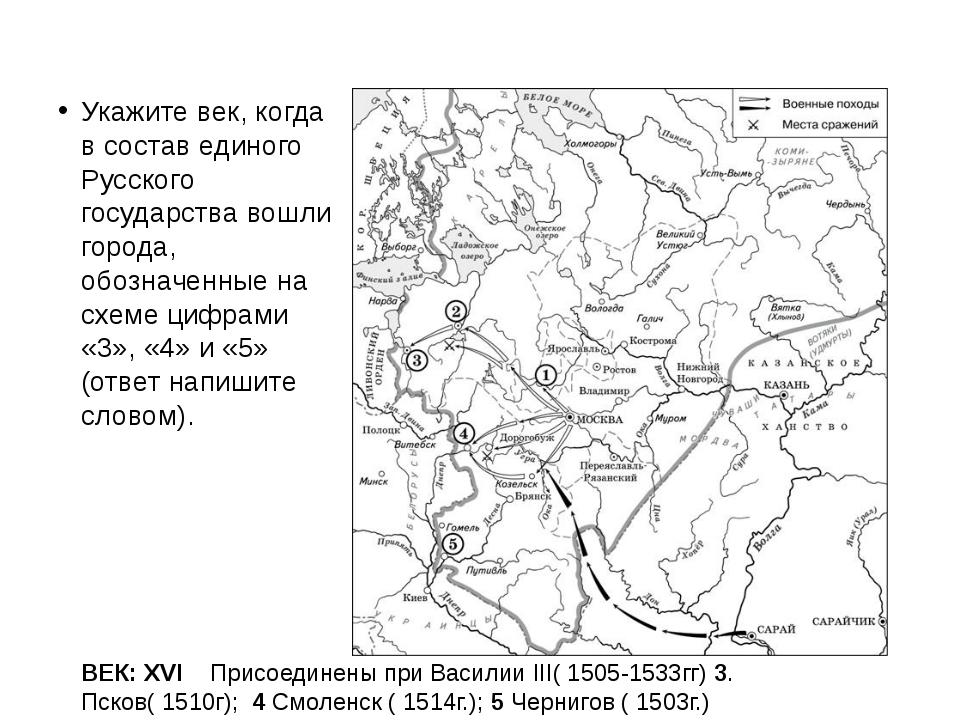 Укажите век, когда в состав единого Русского государства вошли города, обозн...