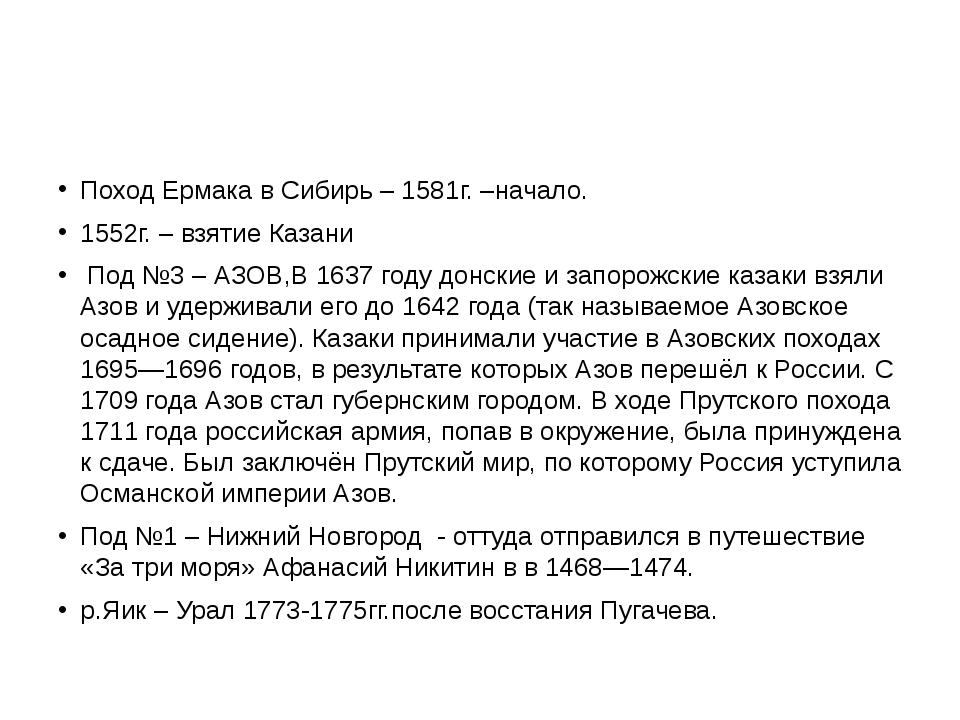 Поход Ермака в Сибирь – 1581г. –начало. 1552г. – взятие Казани Под №3 – АЗОВ...