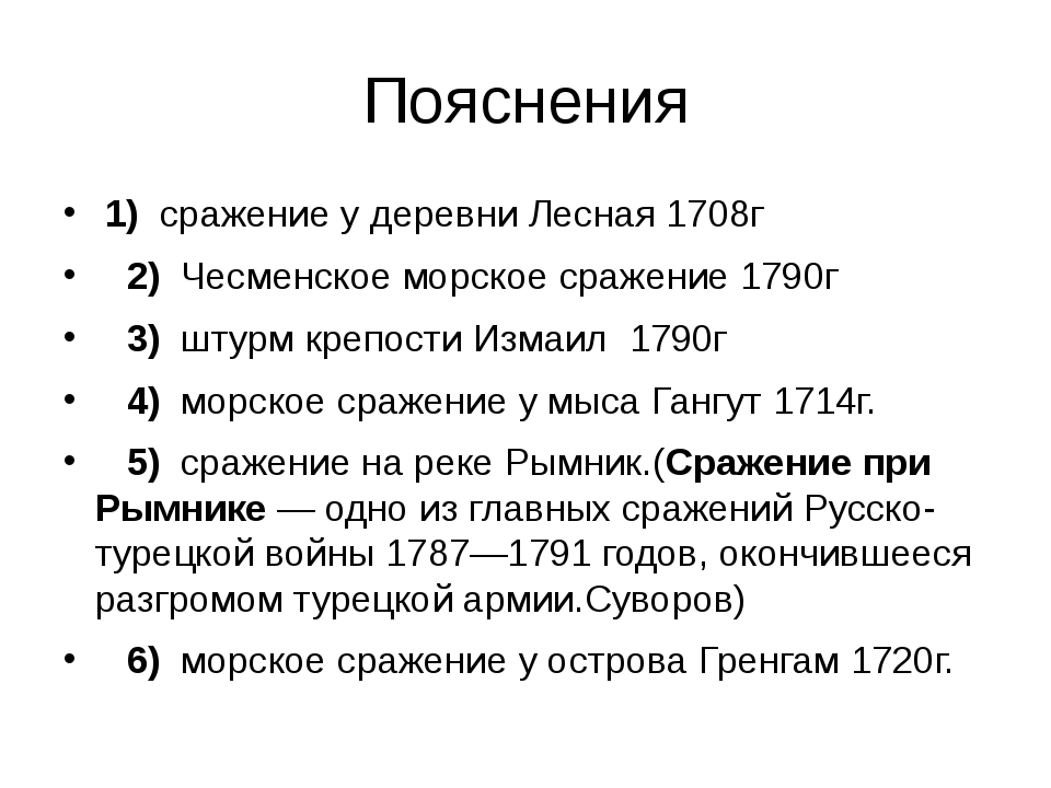 Пояснения 1) сражение у деревни Лесная 1708г 2) Чесменское морское сраж...