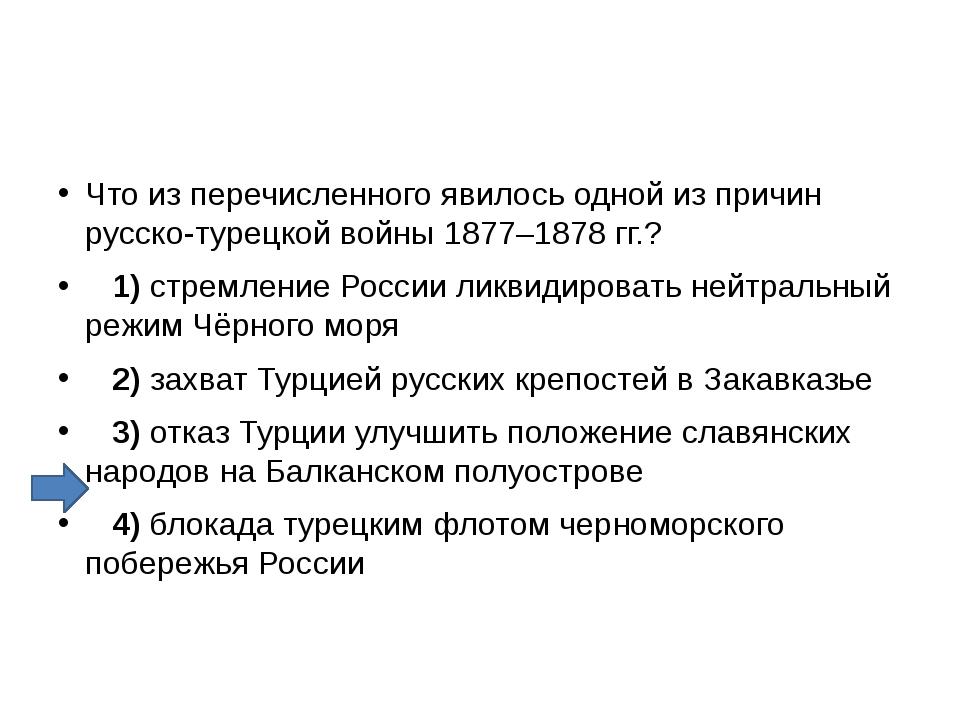 Что из перечисленного явилось одной из причин русско-турецкой войны 1877–187...