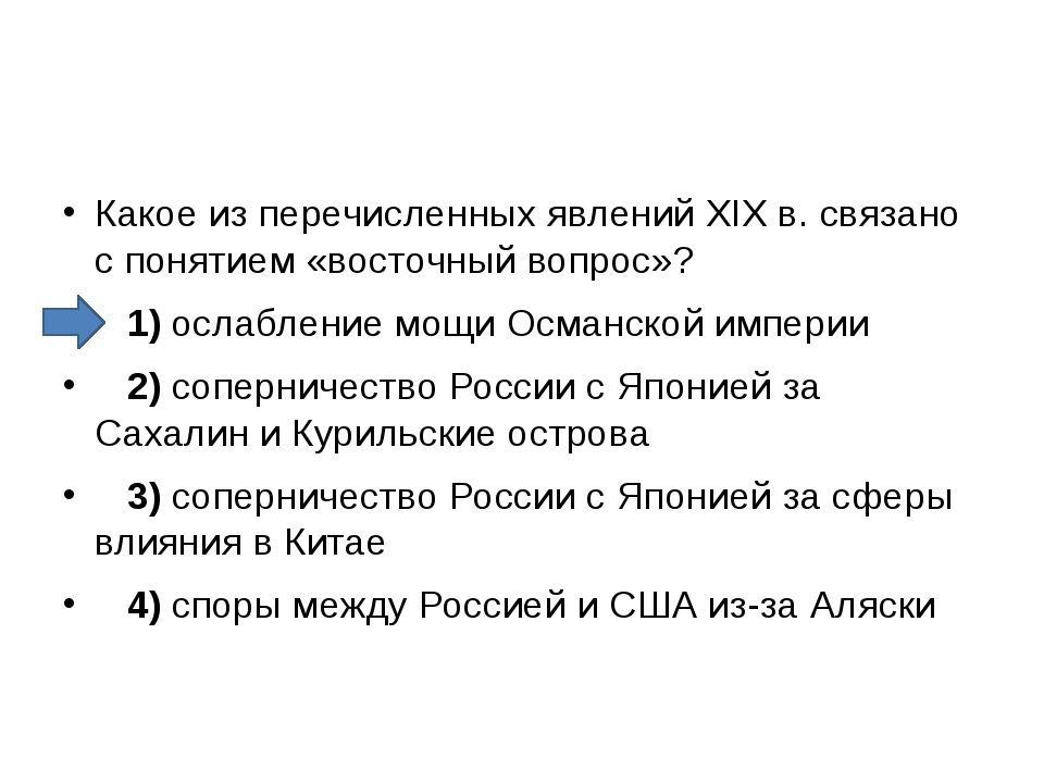 Какое из перечисленных явлений XIX в. связано с понятием «восточный вопрос»?...