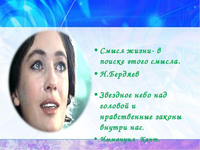 Смысл жизни- в поиске этого смысла. Н.Бердяев Звездное небо над головой и нра...