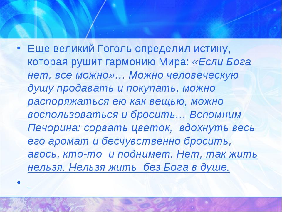 Еще великий Гоголь определил истину, которая рушит гармонию Мира: «Если Бога...