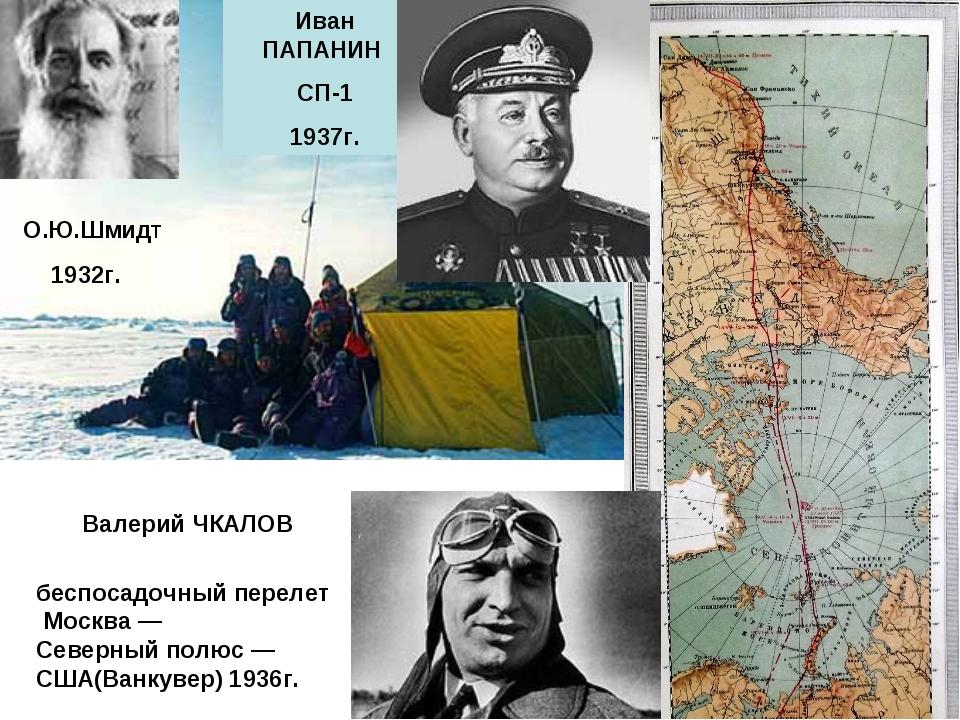 беспосадочный перелет Москва — Северный полюс — США(Ванкувер) 1936г. Валерий ЧКА