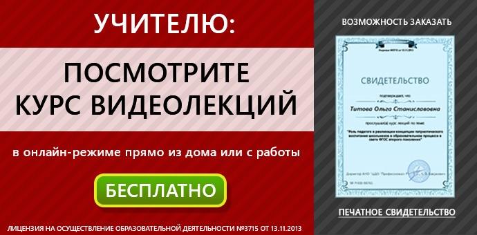 http://www.metod-kopilka.ru/assets/f034acf8/img/videolekcii_1_big.jpg