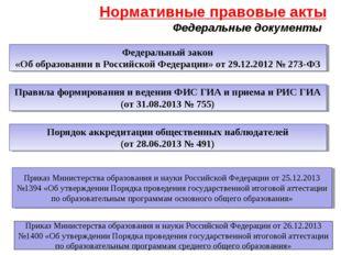 Нормативные правовые акты Федеральные документы Федеральный закон «Об образов