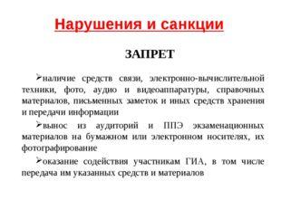 Нарушения и санкции ЗАПРЕТ наличие средств связи, электронно-вычислительной т