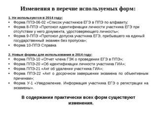 1. Не используются в 2014 году: Форма ППЭ-06-02 «Список участников ЕГЭ в ППЭ