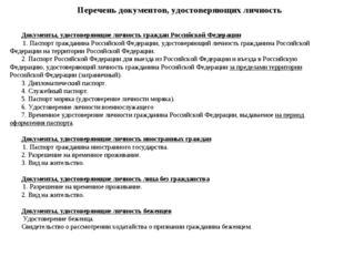 Документы, удостоверяющие личность граждан Российской Федерации 1. Паспорт г