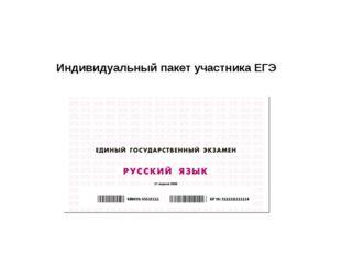 Индивидуальный пакет участника ЕГЭ БР № 3111111111114 КИМ № 55515111