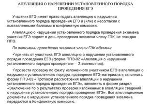Участник ЕГЭ имеет право подать апелляцию о нарушении установленного порядка
