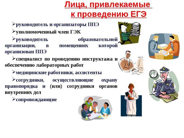 руководитель и организаторы ППЭ уполномоченный член ГЭК руководитель образова...