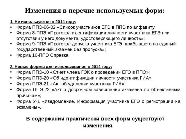 1. Не используются в 2014 году: Форма ППЭ-06-02 «Список участников ЕГЭ в ППЭ...
