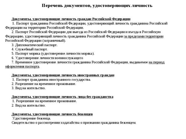 Документы, удостоверяющие личность граждан Российской Федерации 1. Паспорт г...