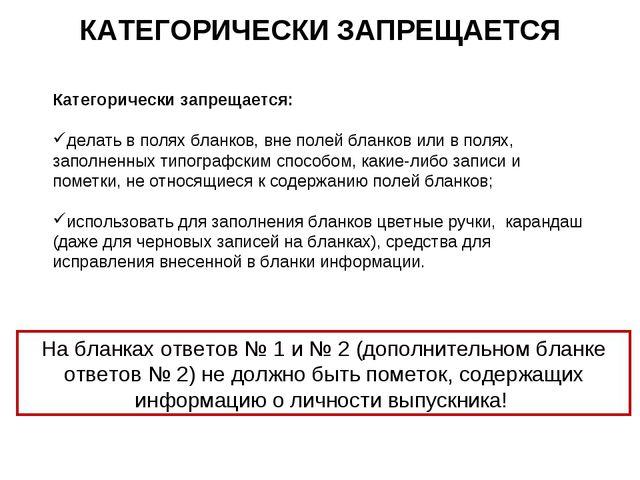 Категорически запрещается: делать в полях бланков, вне полей бланков или в по...