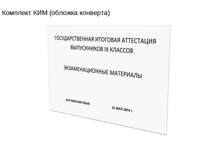 Комплект КИМ (обложка конверта)