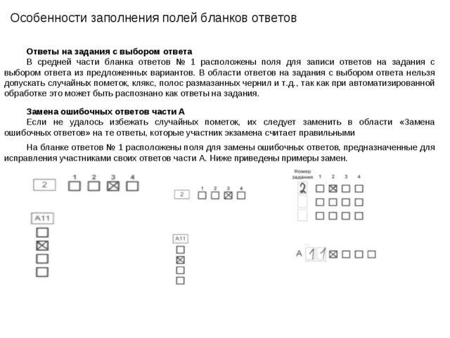 Особенности заполнения полей бланков ответов Ответы на задания с выбором отве...