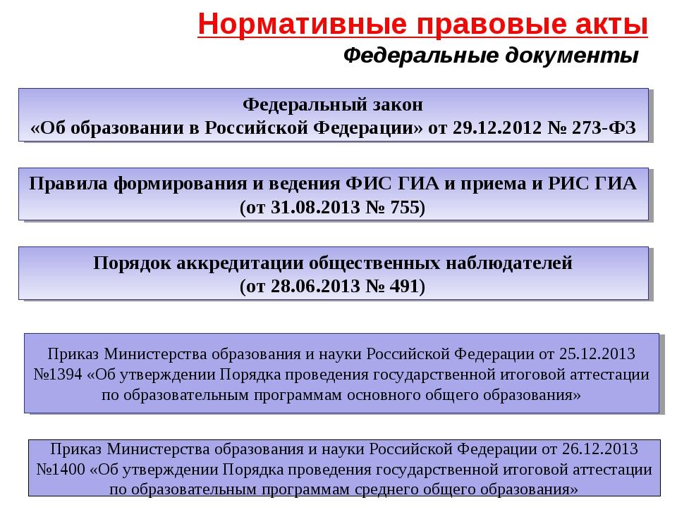 Нормативные правовые акты Федеральные документы Федеральный закон «Об образов...