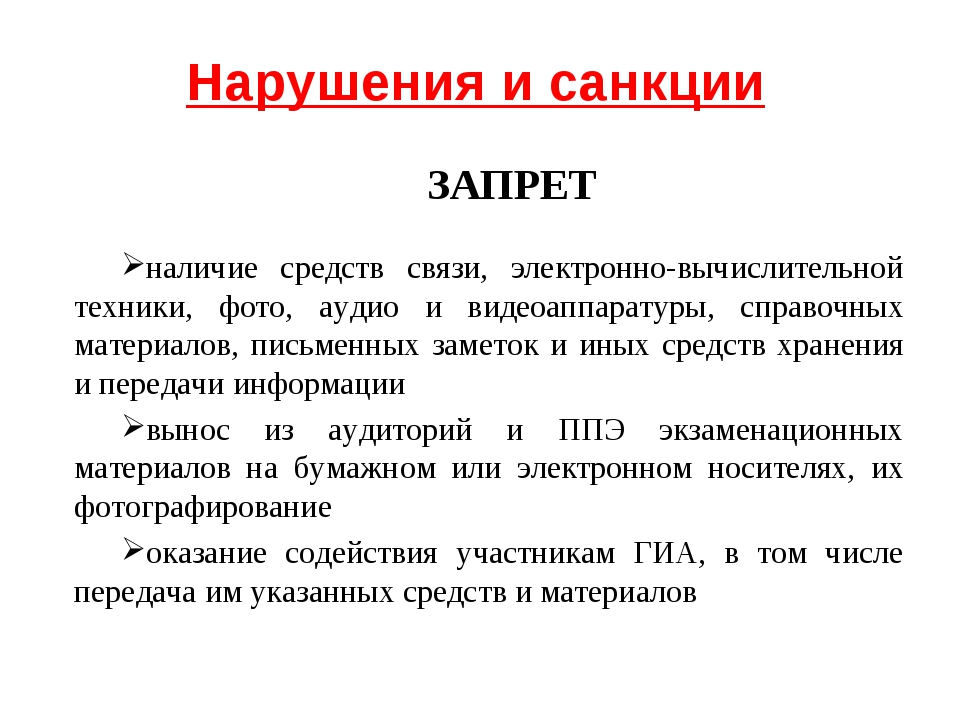 Нарушения и санкции ЗАПРЕТ наличие средств связи, электронно-вычислительной т...