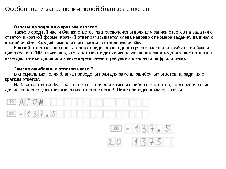 Особенности заполнения полей бланков ответов Ответы на задания с кратким отве...