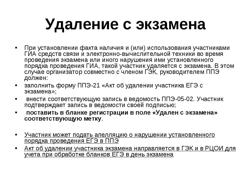Удаление с экзамена При установлении факта наличия и (или) использования учас...