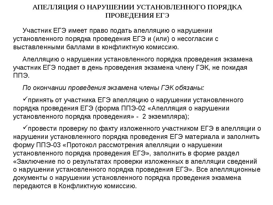 Участник ЕГЭ имеет право подать апелляцию о нарушении установленного порядка...