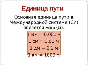 Основная единица пути в Международной системе (СИ) является метр (м). 1 мм =