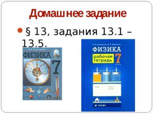 § 13, задания 13.1 – 13.5. Домашнее задание