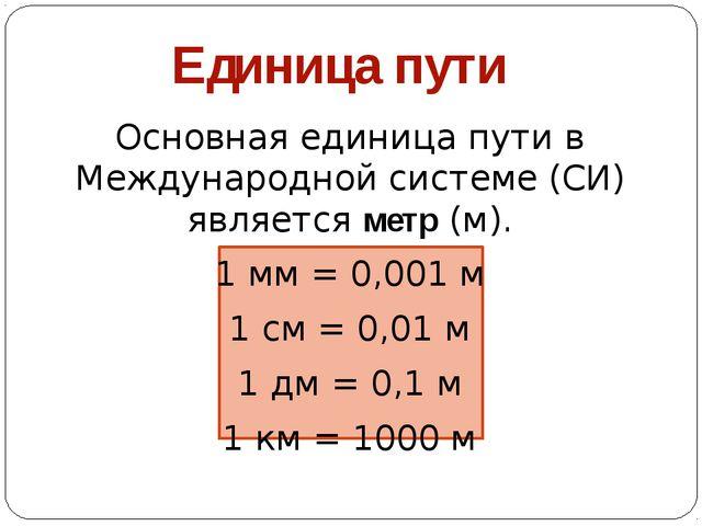 Основная единица пути в Международной системе (СИ) является метр (м). 1 мм =...