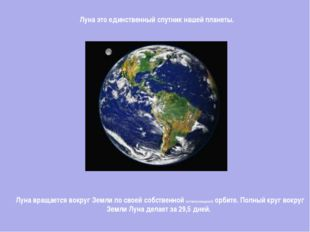 Луна это единственный спутник нашей планеты. Луна вращается вокруг Земли по с