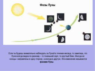 Фазы Луны Если ты будешь внимательно наблюдать за Луной в течении месяца, то