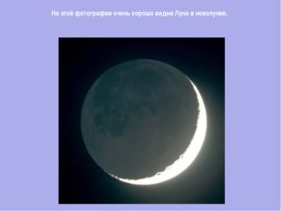 На этой фотографии очень хорошо видна Луна в новолуние. На этой фотографии оч